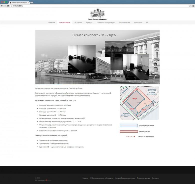 Бизнес центр «ЛенИздат»