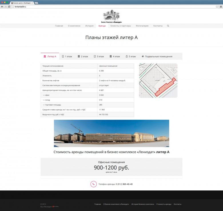 Бизнес центр «ЛенИздат» — Планы этажей литер А