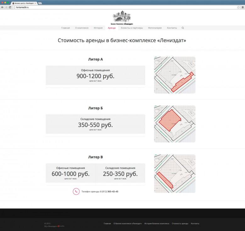Бизнес центр «ЛенИздат» — Стоимость аренды в бизнес комплексе «Лениздат»