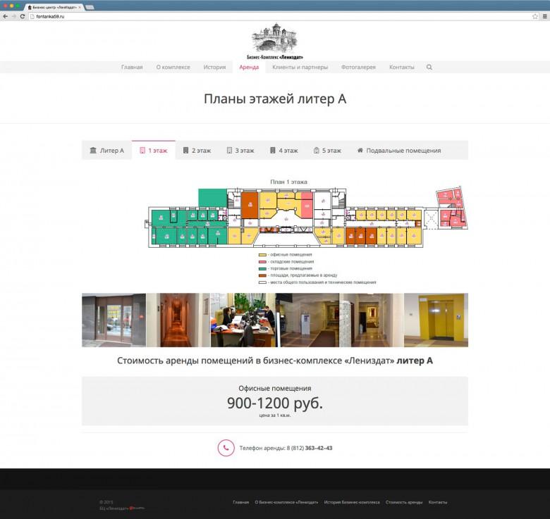 Бизнес центр «ЛенИздат» w— Планы этажей литер А