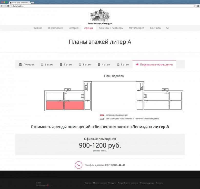 Бизнес центр «ЛенИздат» www— Планы этажей литер А