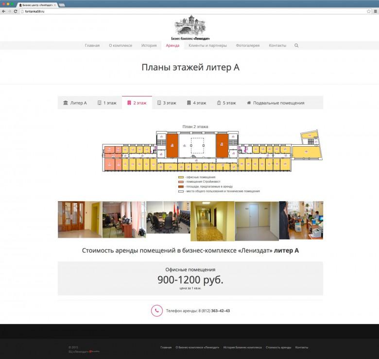 Бизнес центр «ЛенИздат»ww — Планы этажей литер А