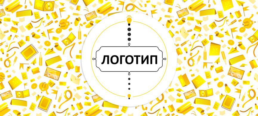 где заказать логотип фирмы