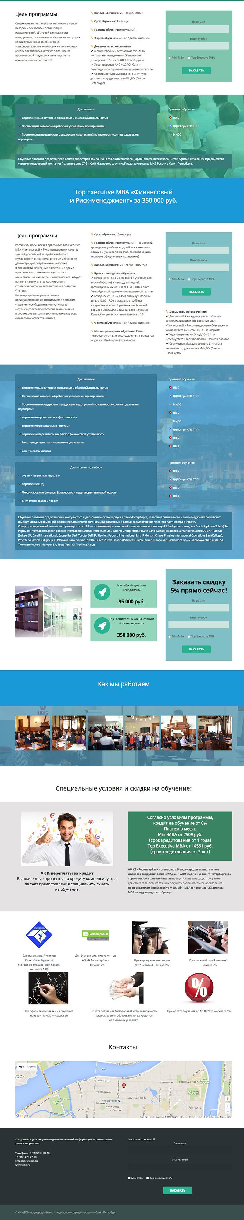 Лендинг «MBA обучение в Санкт-Петербурге»
