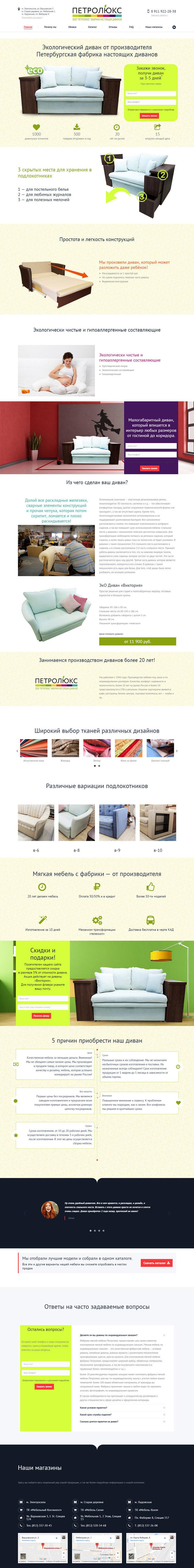 Сайт диванов Петролюкс мебель