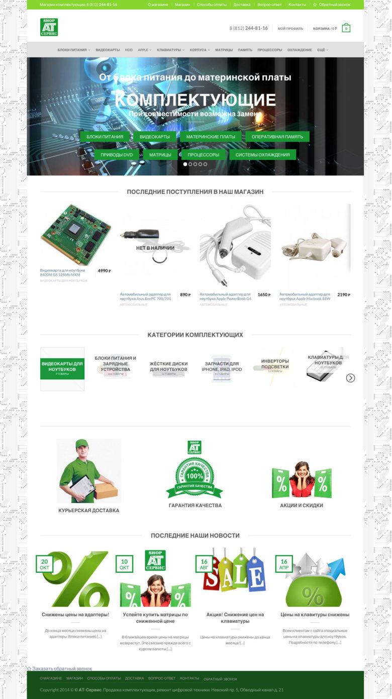 Интернет-магазин комплектующих «АТ-Сервис».