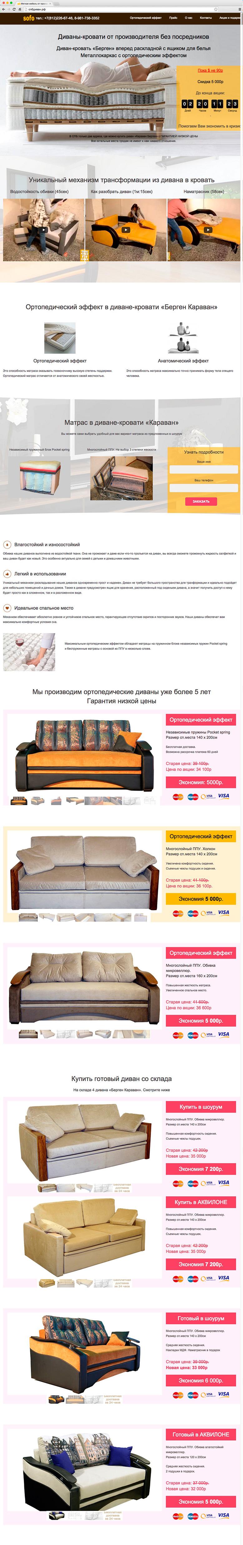 Лендинг диван-кровати «Берген»