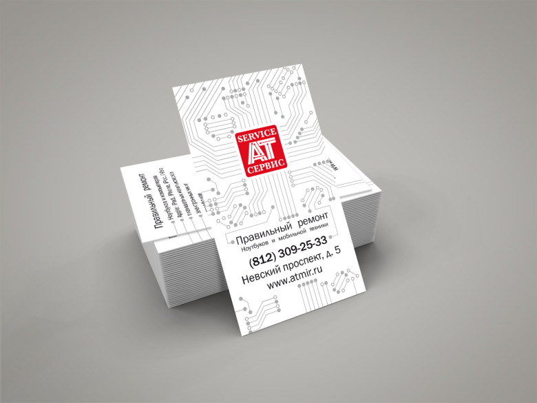 Визитки АТ-Сервис